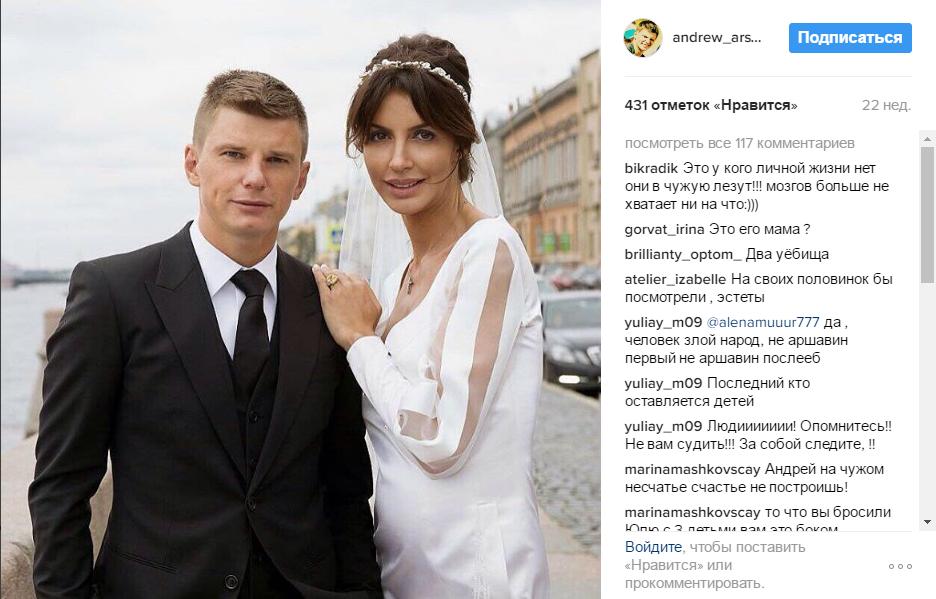Новая супруга известного футболиста Андрея Аршавина подарила ему ребенка
