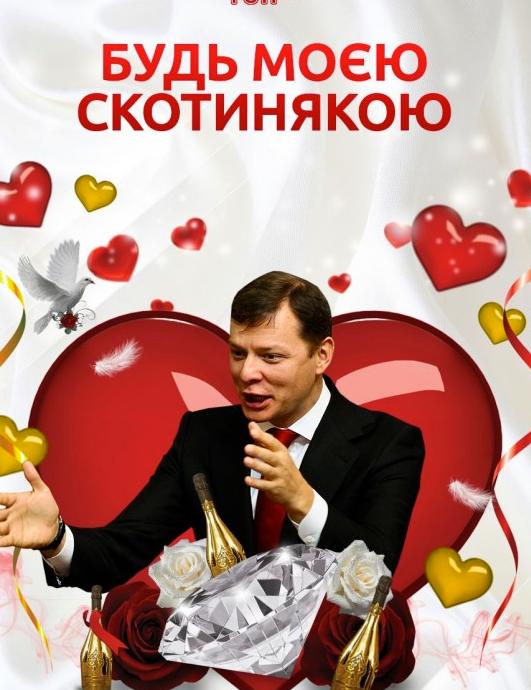 «Будь моею скотинякою»: вгосударстве Украина выдумали валентинку для депутата Ляшко