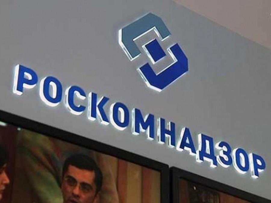 4 депутата Роскомнадзора уволены после проверки Генпрокуратуры