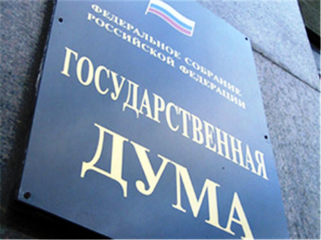 Государственная дума преждевременно прекратила полномочия единороссов Меткина иЛюбимова