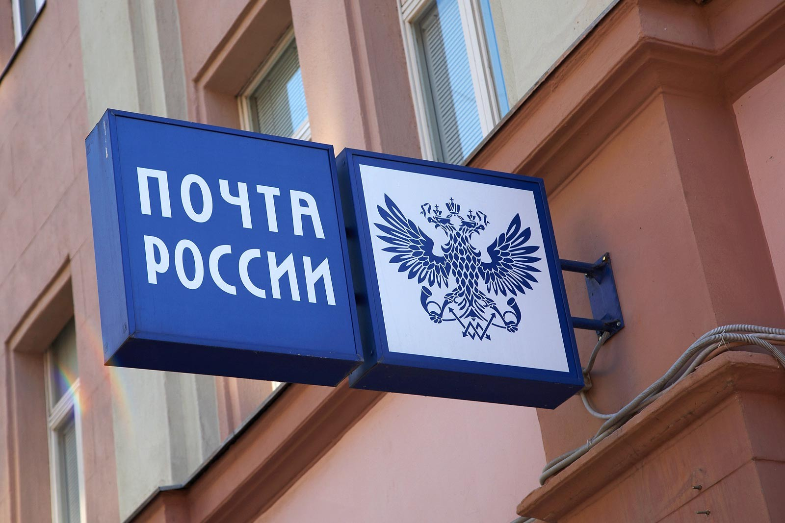 «Почта России» увеличит заработной платы почтальонам