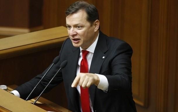 Ляшко потребовал от создателя идеи обаренде Крыма сдать депутатский мандат
