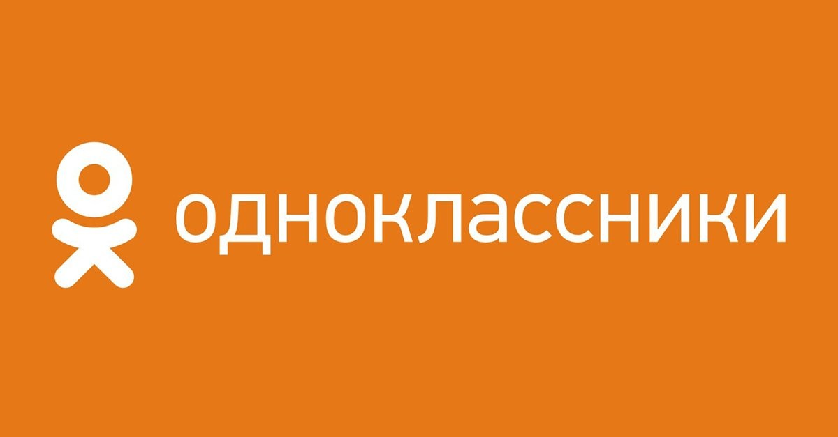 Занеделю в«Одноклассниках» сменили пароли неменее 2 млн пользователей