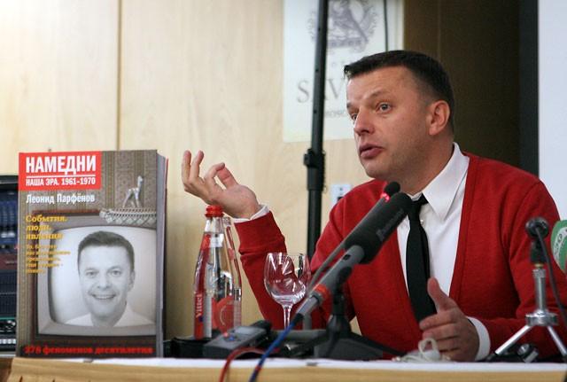 Леонид Парфенов собирается эмигрировать вГерманию
