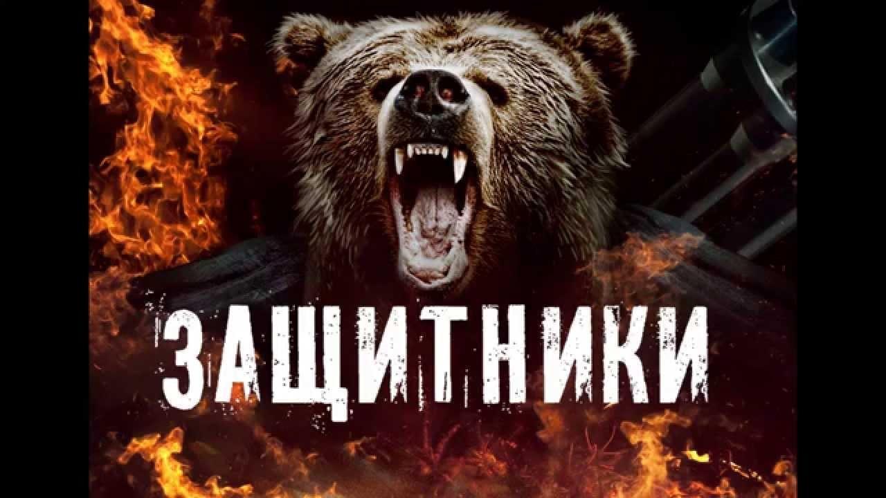Фильм'Защитники стал лидером российского кинопроката