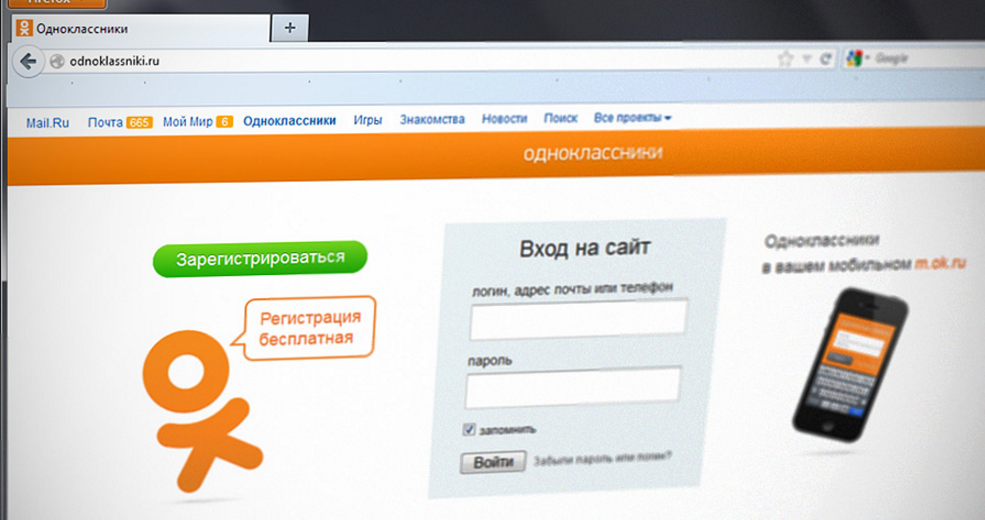 «Одноклассники» увеличили доходы отрекламы на25%