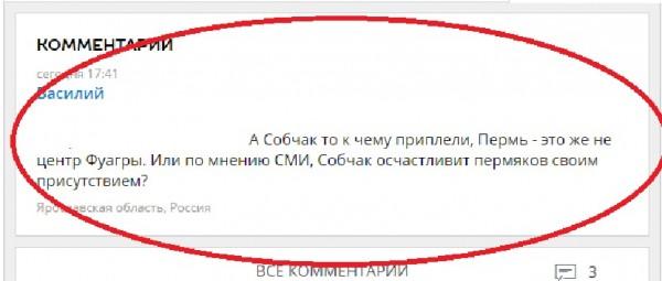 Ксения Собчак опубликовала в Instagram снимок из Пермского театра оперы и балета