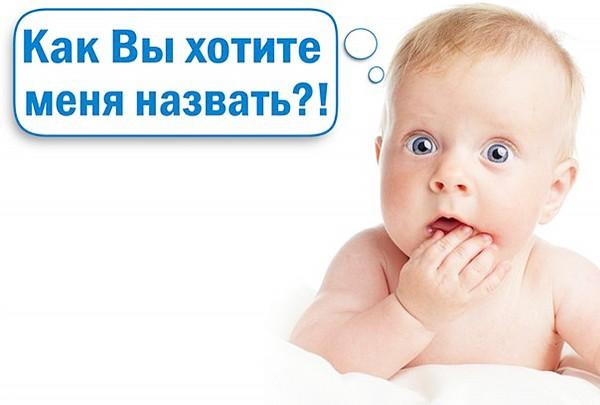 Госдума запретит родителям давать новорожденным нелепые имена