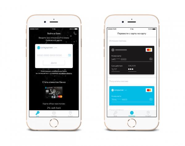 В банке «Открытие» смогут идентифицировать лица клиентов мобильного банка