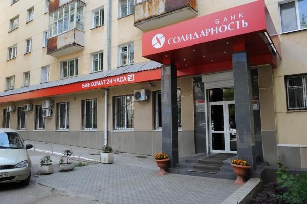 Банк «Солидарность» сообщил о кибератаке, все операции приостановлены
