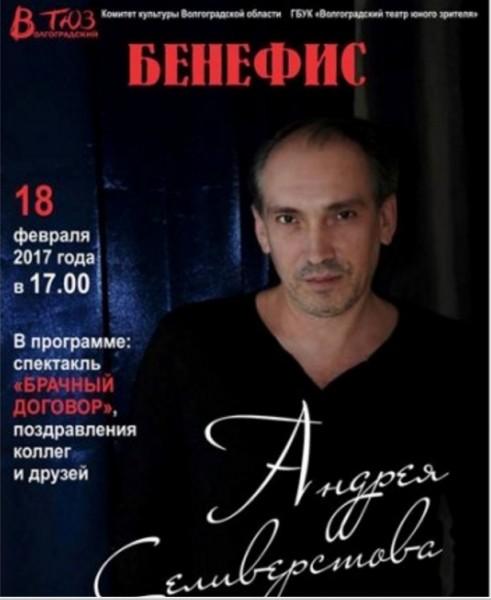 Артист и режиссер Андрей Сильвестров отметит 50-летний юбилей бенефисом