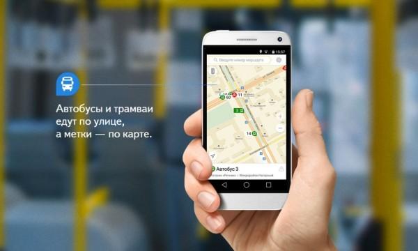 В Тюменской области билеты на автобус можно купить через смартфон