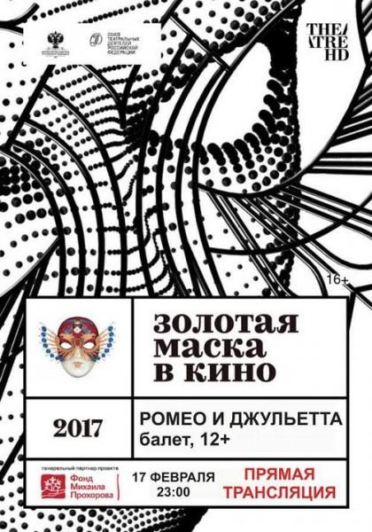 «Ромео и Джульетта» покажут в кинотеатрах Красноярска и Екатеринбурга