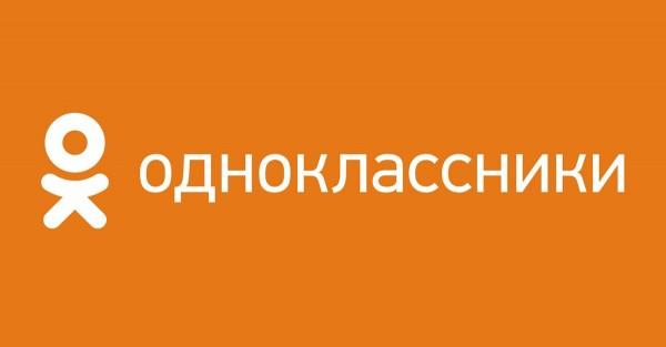 Два млн россиян сменили пароли в «Одноклассниках за прошедшую неделю