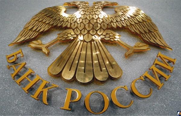 Госдума одобрила в I чтении переход к трехуровневой банковской системе