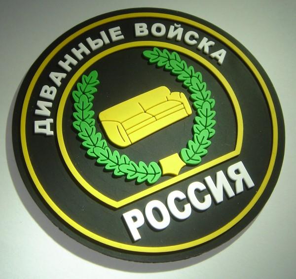 Житель России пытается зарегистрировать бренд «Диванные войска»