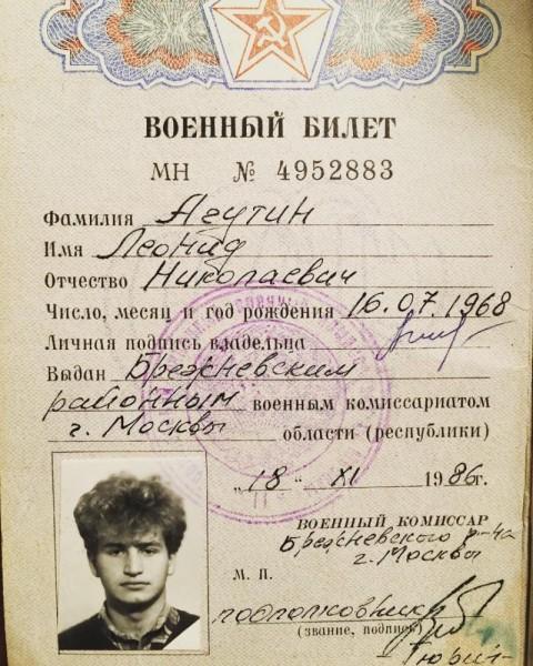 Агутин показал фото военного билета