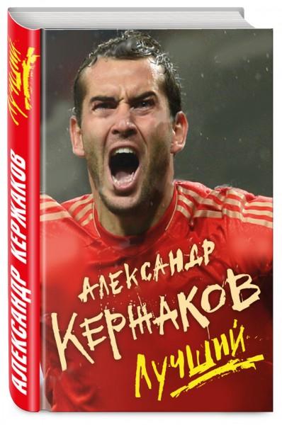 Кержаков рассказал о своей второй книге