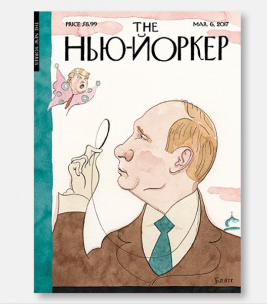 Журнал New Yorker показал русскоязычную обложку с Путиным и Трампом