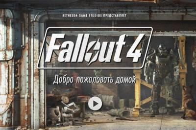 Опрос: Самой худшей видео-игрой стала Fallout 4 от Bethesd
