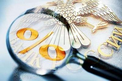 Цетробанк России: в январе годовая инфляция снизилась до 5%