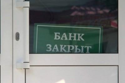 ЦБ России отозвал лицензию московского банка ГПБ-Ипотека