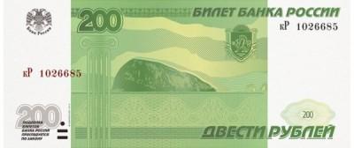Новые 200-рублёвые купюры изготовят из суперпрочного материала