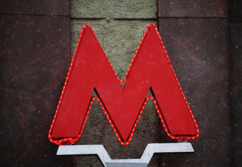 Сбой вдвижении поездов произошел на«серой» ветке московского метро
