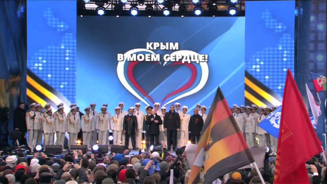Митинг послучаю присоединения Крыма пройдет наименее официально