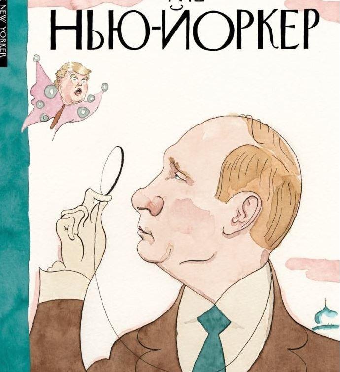 New Yorker установил В. Путина наобложку