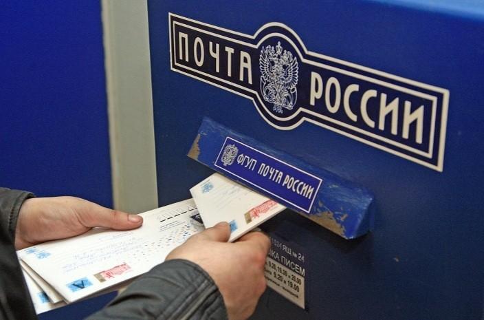 Почта Российской Федерации уволит около 500 служащих в столицеРФ, чтобы поднять заработной платы
