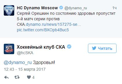 Главный тренерХК «Динамо» пропустит следующую игру соСКА