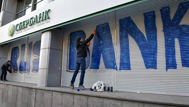 Сберегательный банк вУкраинском государстве принял решение ввести ограничения для юридических лиц