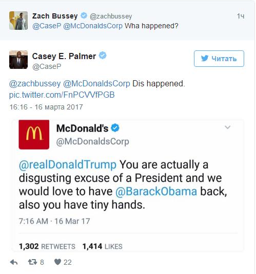 McDonald's объявил овзломе аккаунта в социальная сеть Twitter после публикации твита против Трампа