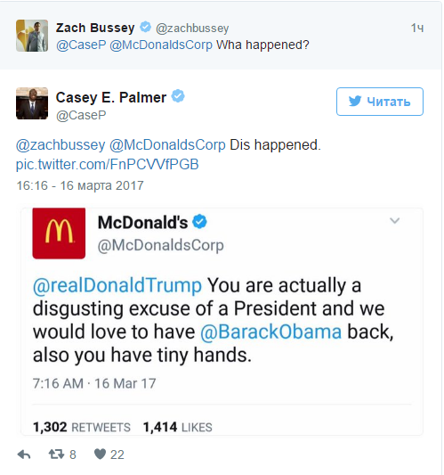 McDonalds обидел Дональда Трампа публикацией в Твиттер