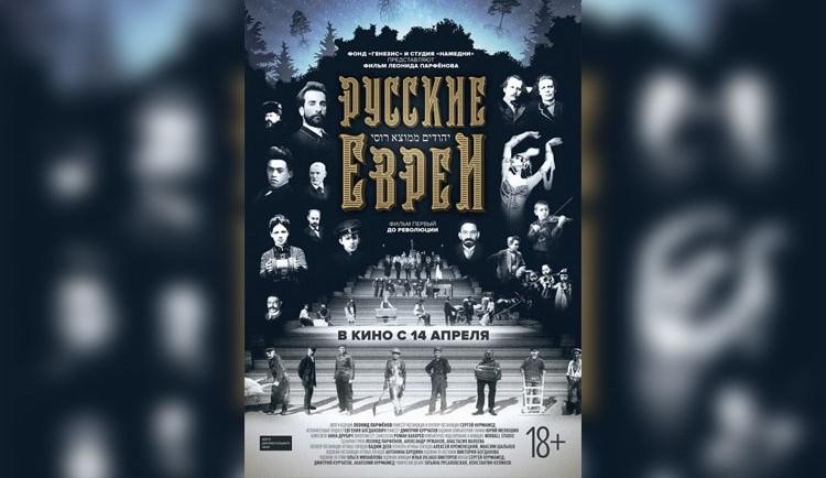 Вышел впрокат 2-ой фильм «Русских евреев» Парфенова