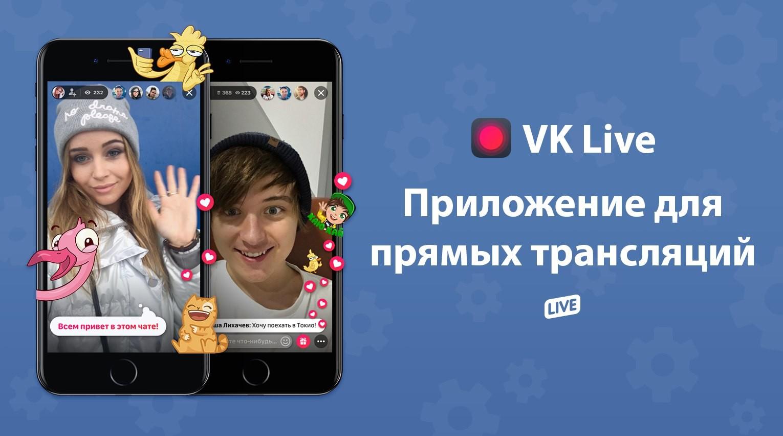 «ВКонтакте» прибавит музыку для прямых трансляцийVK Live