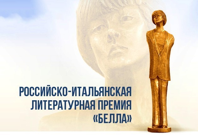 Объявлены лауреаты премии «Белла»