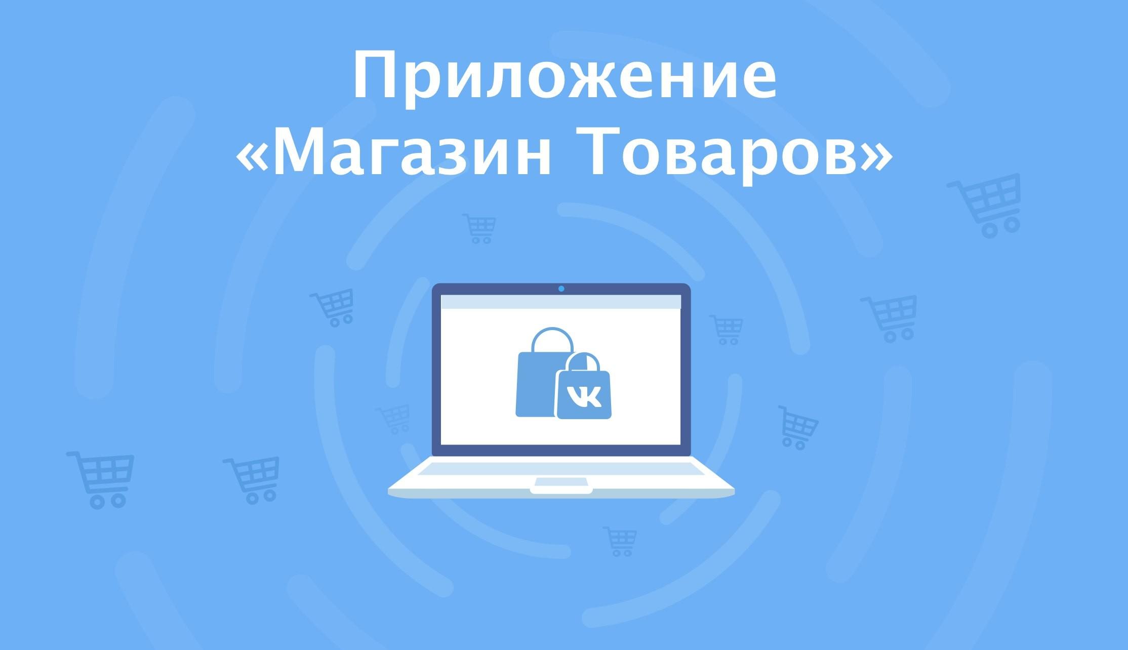 ВКонтакте запускает приложение «Магазин товаров»