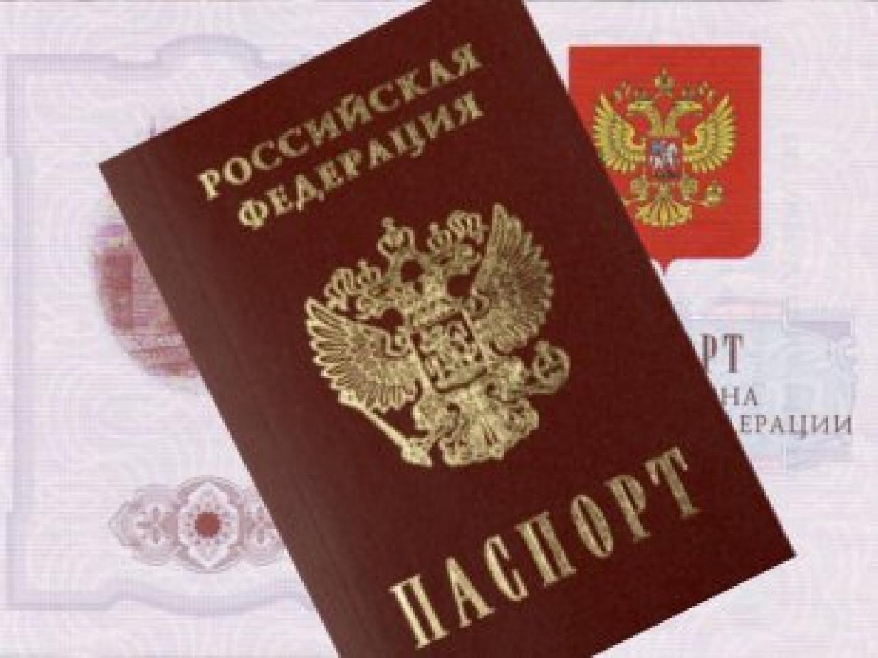 Опубликован текст присяги для вступления в гражданство России