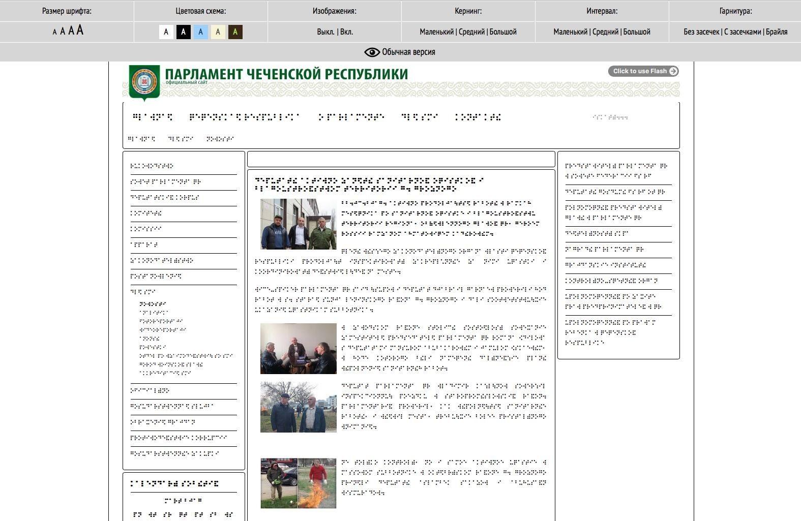 Чеченским парламентариям сделали сайт, накотором есть возможность включить шрифт Брайля