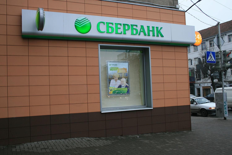 Сберегательный банк  объявил , что никогда нерассматривал возможность приобретения активов Roshen