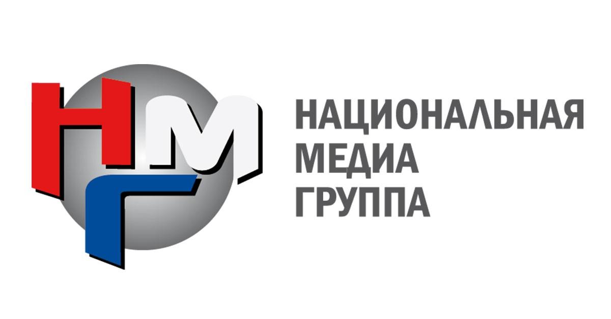 «Национальная Медиа Группа» будет осваивать новые рынки