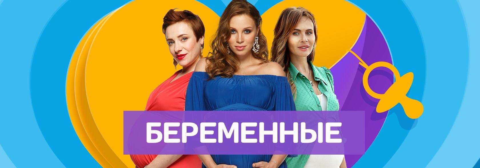 Беременные домашний 1 сезон 2 серия 51