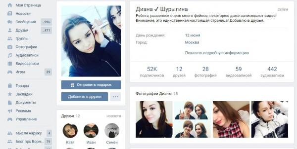"""Страница Дианы Шурыгиной может быть верифицирована """"ВКонтакте"""""""