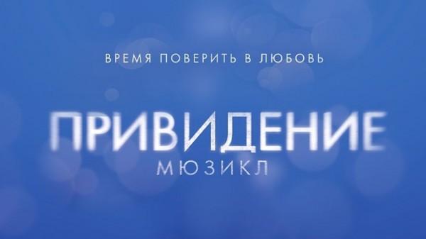 В Москве покажут мюзикл «Привидение»