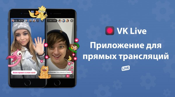«ВКонтакте» добавит музыку для прямых трансляций VK Live