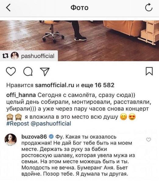 Ольга Бузова прошлась по личности новой девушки экс-супруга Тарасова