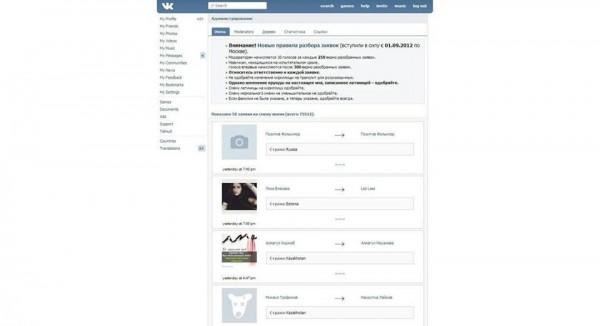 """Все пользователи """"ВКонтакте"""" получили права модератора из-за сбоя"""