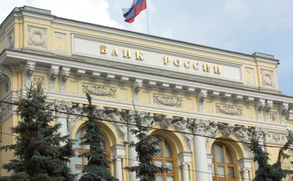 ЦБ РФ снизил ключевую ставку до 9,75%